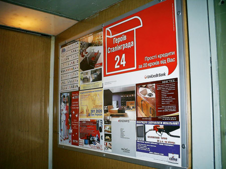 Стоимость размещения рекламы в лифтах.